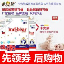 Mi Du Xiong pulls pants, diapers, diapers, diapers, diapers and diapers. LXLXXLXXXL can't afford ultra-thin breathability.