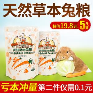 第2包10斤抗球虫兔粮全国包邮兔兔胡萝卜均衡饲料通用<span class=H>宠物</span>兔粮5斤