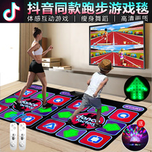 New guided luminous two-person 3D runner blanket body feeling dance blanket TV home Yoga hand dance foot game machine