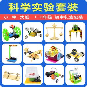 儿童科学实验套装器材小学生手工材料diy科技小制作发明益智玩具