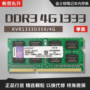 金士顿DDR3 4G 1333<span class=H>笔记本</span><span class=H>内存条</span>三代电脑兼容2g 4g ddr3 1600