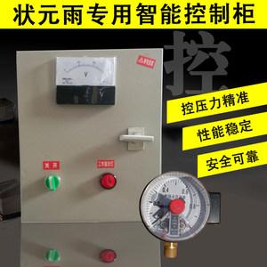 控制柜无塔供水器专用智能开关自动传感水箱三相两相<span class=H>水泵</span>控制箱