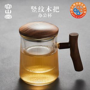 容山堂木把玻璃水杯过滤带盖办公杯个人绿茶杯花茶加热底座泡茶杯