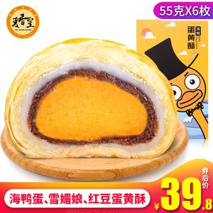 麦香皇手工雪媚娘海鸭蛋蛋黄酥 红豆网红蛋黄酥早餐点心小吃糕点