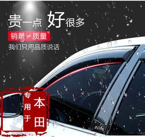 专车专用<span class=H>本田</span>八/九/十代思域06/17款雨眉<span class=H>晴雨挡</span>改装专用车窗遮雨