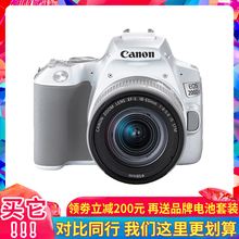 Canon/Canon EOS 200D II 18-55 sets Canon 200D 2nd generation SLR cameras for male and female students VLOG entry-level high-definition digital tourism 4K cute camera