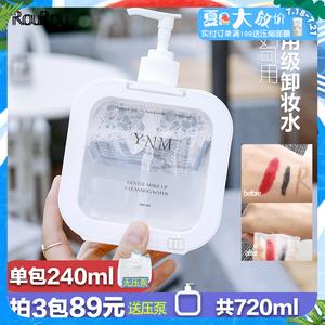3包更划算 韩国YNM卸妆水温和素净深层清洁眼唇脸部三合一卸妆液