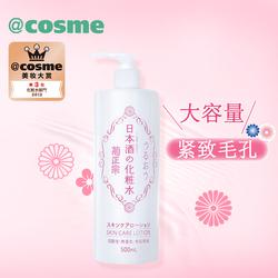 【跨境转运】 cosme美妆大赏 菊正宗大容量日本酒化妆水 500ml