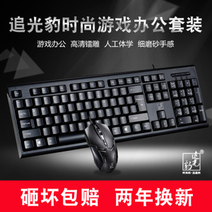有线<span class=H>键盘</span>鼠标套装 家用办公静音游戏台式USB接口<span class=H>键盘</span>键鼠套装包邮