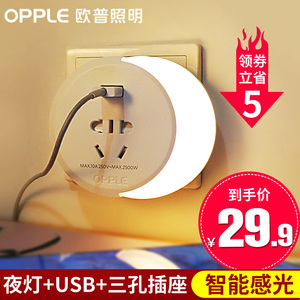 欧普照明led起居灯USB小夜灯开关卧室衣柜走廊感应光控小夜灯月色