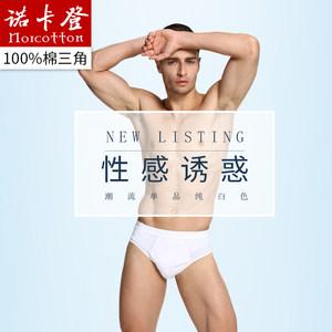 诺卡登男士白色<span class=H>内裤</span>男三角裤纯棉纯白短裤全棉夏天纯色低腰两条装
