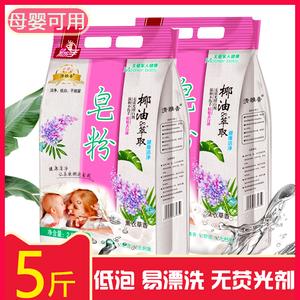 【清雅香】宝宝可用天然肥皂粉5斤