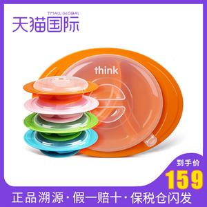 领20元券购买美国进口thinkbaby吸盘碗 宝宝儿童餐具防滑防摔辅食碗餐盘