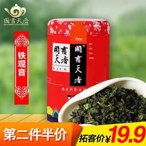 2018年新茶茶叶安溪铁观音50g