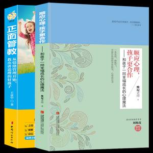 2册正版顺应心理,孩子更合作维尼老师 正面管教亲子育儿早教好妈妈好老师好父母捕捉儿童敏感期幼儿 儿童教育心理学<span class=H>书籍</span><span class=H>图书</span>
