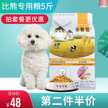 Beauty Hair Removal of Tear Marks in Leshida White Small Dog Milk Cake for Adults with 5 kg Beauty Bear Dog Food and 5 kg Beauty Bear Dog Food