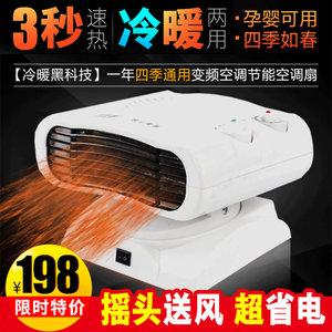 冷暖黑科技一年四季通用变频空调节能<span class=H>空调扇</span>迷你取暖机摇头暖风扇