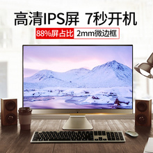 Asus/Asus Falcon V4 Integrative Computer Office Game Household Desktop Training and Teaching Conference The whole machine is highly equipped with i5 host ultra-thin brand-new V241 genuine 23.8 inches
