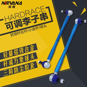 哈瑞斯HARDRACE可调李子串防倾杆连接杆<span class=H>平衡杆</span>拉杆万向<span class=H>球头</span>小连杆