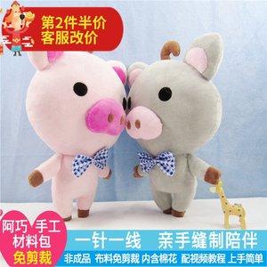 免剪裁小猪猪仔手工diy布艺材料包自制玩偶娃娃超简单猪年<span class=H>礼包</span>邮