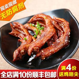 湖南新化特产麻辣鸭掌 秘制卤味美食香辣鸭爪现做零食小吃