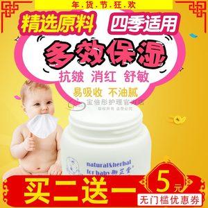 御芷堂宝宝多效保湿<span class=H>面霜</span>天然婴儿童霜进口滋润补水新生儿四季护肤