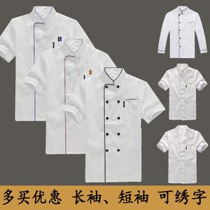 秋夏季厨师服长袖酒店厨房饭店食堂餐饮后厨师<span class=H>工作服</span>男女短袖白色