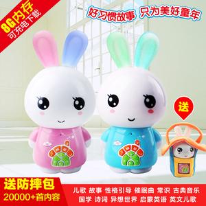 和乐族小兔子儿童<span class=H>故事机</span>早教机可充电下载宝宝婴儿音乐玩具<span class=H>MP3</span>