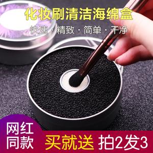 化妆刷清洁<span class=H>工具</span>便携干洗海绵眼影刷化妆刷清洁盒洗刷清洗刷子神器
