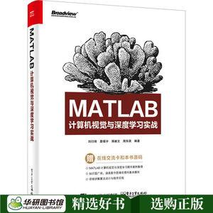 现货正版 <span class=H>MATLAB</span>计算机视觉与深度学习实战 <span class=H>MATLAB</span>计算机视觉算法教程书籍 <span class=H>matlab</span>算法机器学习方法 <span class=H>matlab</span>编程教程