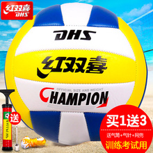 Red double happiness volleyball indoor and outdoor competition training beach volleyball authentic Student Volleyball soft FV518-1