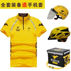 新款美团外卖夏装短袖T恤工衣服美团骑手装备全套夏季骑行<span class=H>头盔</span>
