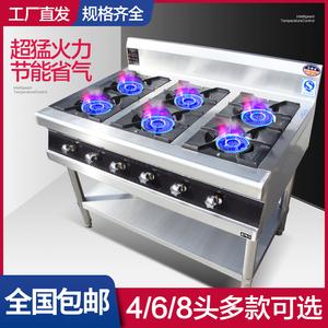 商用不锈钢煲仔炉四六八眼燃气炉灶3468多头节能煤气液化气砂锅灶