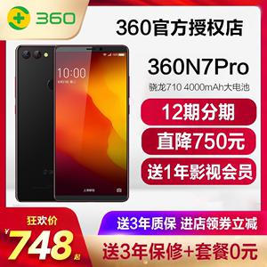 送耳机/吃鸡【官方授权】360 N7 Pro 360<span class=H>手机</span>n7pro全面屏lite