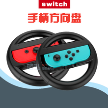 Nintendo Switch Game Handle Steering Wheel Accessory NS Joy-Con Bracket Mario Racing Handle
