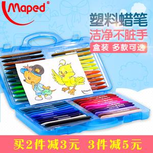 马培德儿童蜡笔幼儿园宝宝画笔24/36套装安全无毒易水洗中小学生彩色塑料蜡笔画笔孩子绘画涂鸦填色笔油化棒