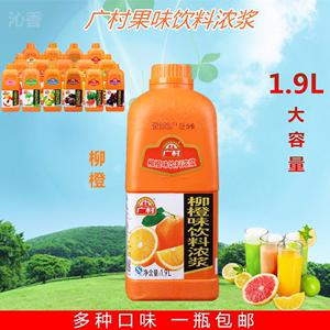 香橙柳橙<span class=H>橙汁</span>浓缩果汁冲饮原浆广村普级饮料浓浆1.9L果味冲饮原料