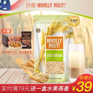 好哩 燕麦麸皮 即食 无糖<span class=H>麦片</span> 代餐 免煮冲饮谷物营养胃 麦麸麸皮