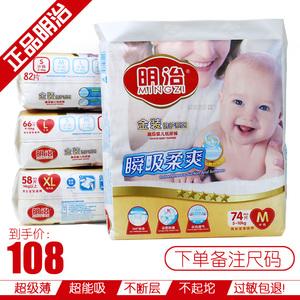 明治纸尿裤金装婴儿超薄金装试用装新生儿尿不湿冬季爱亲母婴正品