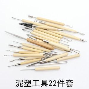 初学<span class=H>者</span>雕刻刀软陶泥DIY陶艺泥塑<span class=H>雕塑</span>模型工具套装木质 塑形刀