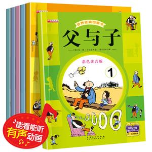 父与子全集正版全套6册 小学生爆笑校园<span class=H>漫画</span>书 世界经典卡通图画书彩色注音版儿童绘本<span class=H>漫画</span><span class=H>书籍</span>故事书 一年级课外书 二年级 三年级