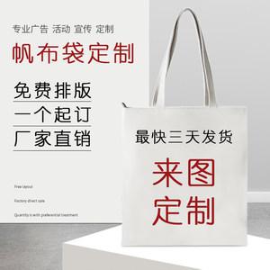帆布袋定做logo购物袋<span class=H>环保</span>袋定制布袋手提袋帆布包棉布袋子可加急
