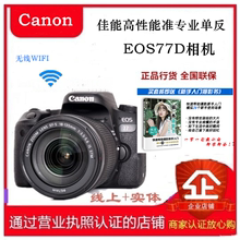 Canon/Canon 77D EOS18-135USM entry-level SLR camera 800D high-definition tourism camera