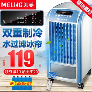 美菱 加湿制冷空调扇
