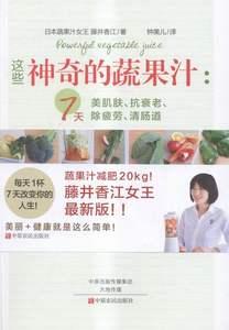 正版 这些神奇的<span class=H>蔬果汁</span>:美肌肤、抗衰老、除疲劳、清肠道 藤井香江 书店 饮食与健康书籍