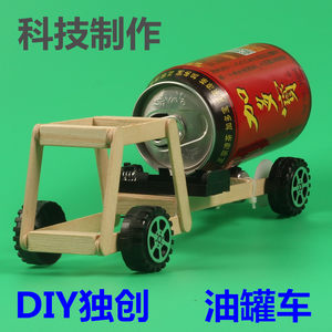 科技<span class=H>小制作</span>DIY材料电动油罐车小发明科普实验洒<span class=H>水车</span>手工拼装玩具