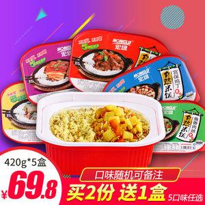 宏绿自热米饭420g快熟自热饭速食方便米饭速热饭旅游盒装便当免邮