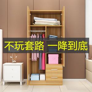 现代简约实木质<span class=H>衣柜</span>整体两门板式简易<span class=H>衣柜</span>单人衣橱双门组合收纳柜