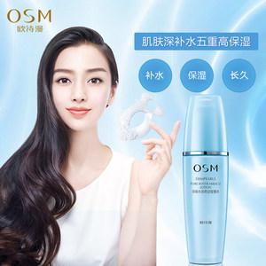 OSM/欧诗漫夏季新款清霜滋润型珍珠水活奇迹智慧水 保湿爽肤水。