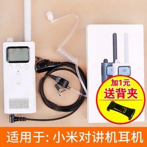 适用于小米户外对讲机1S米家耳机小米对讲机空气导管耳机耳挂式